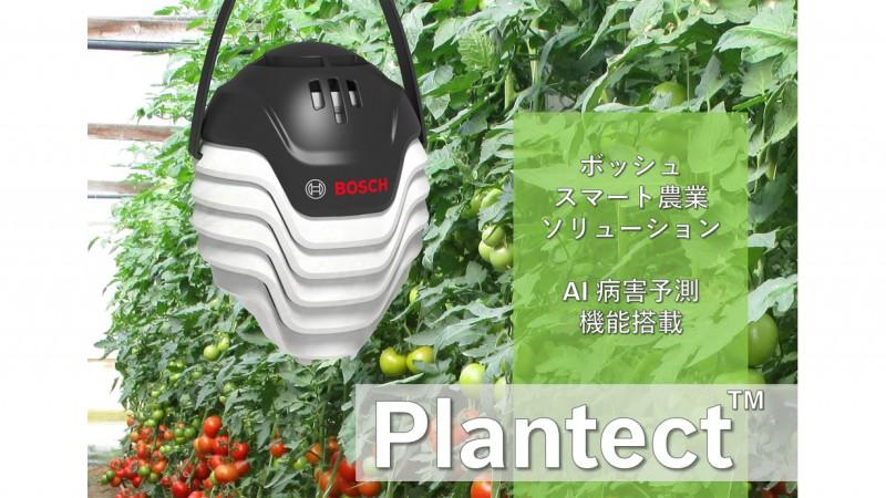 plantect-startpage-main